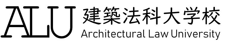 ALU建築法科大学校