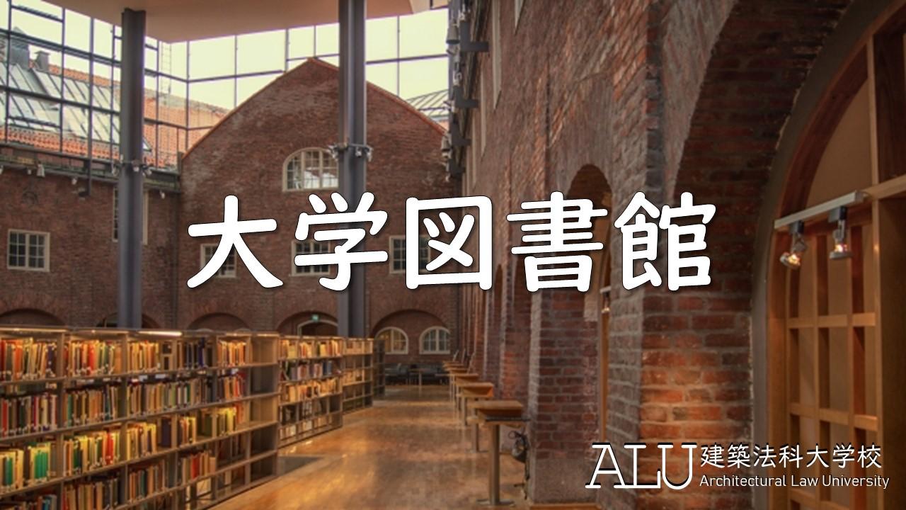 20190711 大学図書館