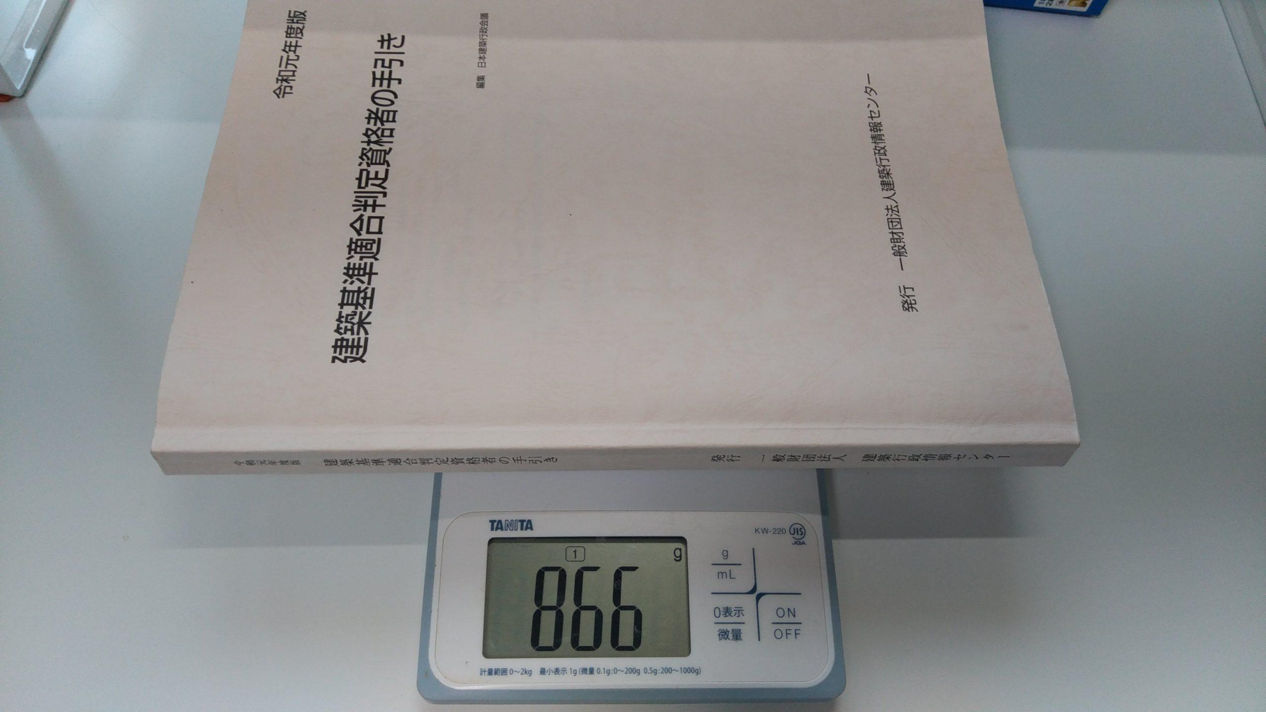 ICBA手引きの重さ(866g)
