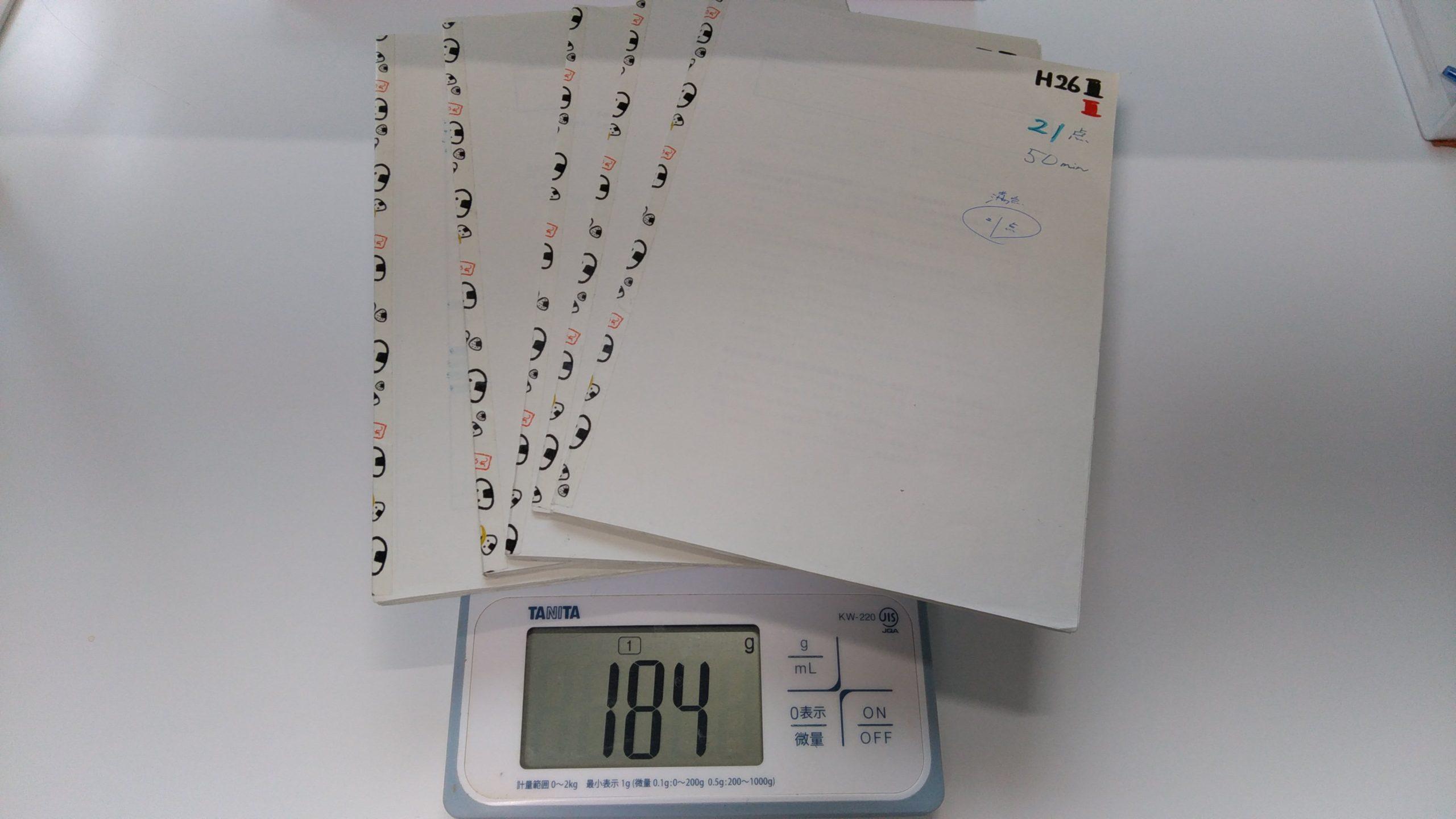 考査B自作ノート5冊分(184g)