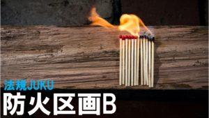 ライブ 防火区画B